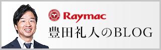 豊田礼人のブログ