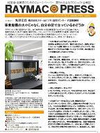 54号 鬼頭宏昌様 SBIC20%